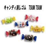 【ディズニー】『TSUM TSUM キャンディ消しゴム』<6柄>