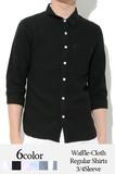 ◆2017春夏新作◆ワッフル織りシャツ(七分袖)◇全6色◇