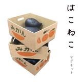 はこねこマグネット【ねこ/猫雑貨/マグネット/文具/ステーショナリー】
