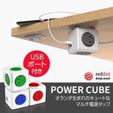 電源タップ コンセント USB おしゃれ 4口 日本ポステック PowerCube(パワーキューブ)