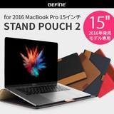 MacBook Pro 15インチ(2016,Touch Bar搭載モデル)専用 BEFiNE スタンドポーチ2 マックブック プロ