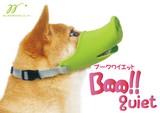 Boo!!quiet(ブー・クワイエット) 超かわいい子豚さんに大変身☆噛み癖、無駄吠え、拾い癖を抑止します♪