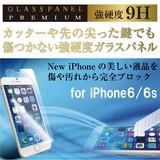iPhone6/6s 保護フィルム 液晶 ガラスフィルム 強化ガラス 超薄型 飛散防止 簡単貼付 ガラスパネル