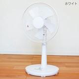 30cmメカ式扇風機1台(ホワイト)/夏 快適 お洒落