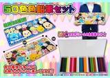 【5月発売】 ディズニーツムツム 50色色鉛筆セット /ディズニー ツムツム 文具 色鉛筆