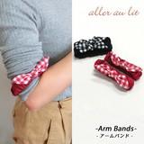 """【aller au lit】""""Arm Bands""""アームバンド-チェック・2個セット-"""
