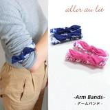"""【aller au lit】""""Arm Bands""""アームバンド-花柄・2個セット-"""