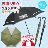 【T&C Surf Designs Hawaii】子供用雨傘 1駒透明ビニール反射テープ