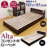 【すのこ】Alta コンセント付ローベッド (シングル) BK/DBR