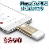 iPhone/iPad専用 外付けメモリ 32GB/USB3.0<プレゼント・仕事・バックアップ>