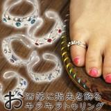 お洒落に指先を飾る キラキラトゥリング【キラキラトゥーリング】アジアン雑貨