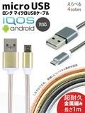 メタリック素材 iQOSやAndroidスマートフォンなどに対応 microUSB充電ケーブル しなやかなメタル素材