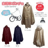 【JUVIA】婦人用自転車レインポンチョ(ちゃりポン)