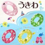 うきわ【浮輪/浮き輪/ビーチ用品/夏玩具/水遊び/海】