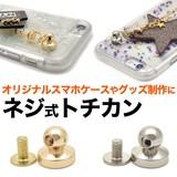 【スマホケース】オリジナルケースの製作に♪ ネジ式トチカン 2種
