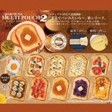 【再入荷】まるで「パン」みたいなマルチポーチ2 全10種♪ ある大手小売店のNO.1売れ筋商品!