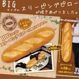 【再入荷】まるで「パン」みたいなスリーピングピロー(フランスパン) 全1種♪ BIGな100cm