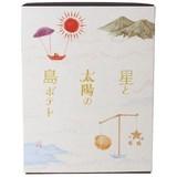 カルビー 星と太陽の島ポテト5袋 / お菓子 詰め合わせ ギフト 景品 ノベルティ