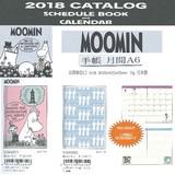 【予約販売】M(G)スケジュール帳*Schedule book* ムーミンMOOMIN 手帳 月間A6