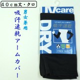 【男女兼用】吸汗速乾 UVアームカバー 約40cm丈(クロ)
