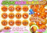 ぷかぷかまんまるミニオンズパン /ミニオンズ キャラクター プカプカ パン