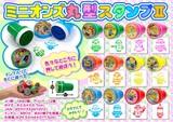 ミニオンズ丸型スタンプII /ミニオンズ キャラクター 文具 おもちゃ スタンプ