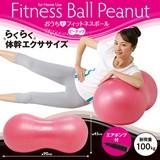 おうちでフィットネスボール ピーナッツ <Fitness Ball (Peanut-shaped) >