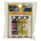 Yellow Plastic Bottle Pencil Cover 3 Pcs Set