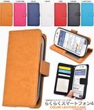 <スマホケース>7色展開!らくらくスマートフォン4 F-04J用カラーレザーケースポーチ