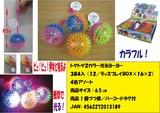 【光るおもちゃ】お祭り!光物の季節です!★2カラーフラッシュ トゲトゲヨーヨー★