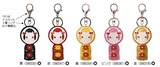 Kokeshi Key Ring