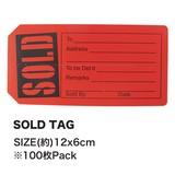 【アメ雑】SOLD TAG 雑貨屋 便利 値札 販促用品 カラフル プライスタグ