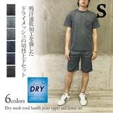 【即納OK】ドライメッシュ総柄プリントシャツパンツ上下セット<2017春夏新作>