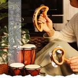 リズムに乗って楽しむ♪盛り上げ上手なタンバリン【プレーンタンバリン】アジアン雑貨