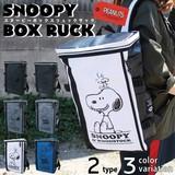 【2017新作】SNOOPY スヌーピー & CHARLIE チャーリー・ブラウン ボックスリュック レディース [SPR-390]