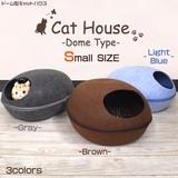 肉球の窓がかわいい♪ ドーム型キャットハウス-Small Size- 3色