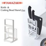 【包丁とまな板を一括収納】山崎実業 包丁&まな板スタンドプレート ホワイト 2436