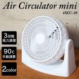 夏のエアコンや冬の暖房時にも!★エアーサーキュレーター ミニ HKC-10★