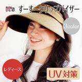 【New】【it's】すーすークリップバイザー<3color・UV対策>