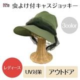 【New】【it's】虫よけ付キャスジョッキー<3color・UV対策・ガーデニング>