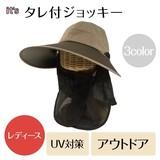 【New】【it's】タレ付ジョッキー<3color・UV対策・ガーデニング>