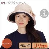 【New】【it's】遮光クロッシェ<3color・UV対策・手洗い可>
