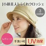 【New】【小顔美人】ふくれクロッシェ<3color・UV対策・手洗い可>