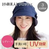 【New】【小顔美人】クロッシェ<3color・UV対策・手洗い可>