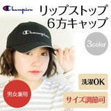 【New】【Champion】リップストップ6方キャップ<3color・UV対策・男女兼用・手洗い可>