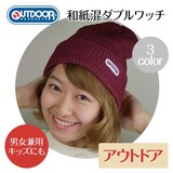【New】【OUTDOOR】和紙混ダブルワッチ<34color・男女兼用・日本製>