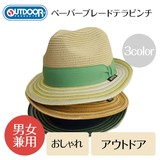 【New】【OUTDOOR】ペーバーブレードテラピンチ<3color・UV対策・男女兼用・ペーパー/天然>