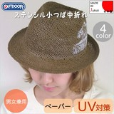 【New】【OUTDOOR】ステンシル小つば中折れ<4color・UV対策・男女兼用・日本製>