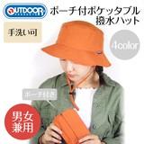 【New】【OUTDOOR】ポーチ付ポケッタブル撥水ハット<4color・男女兼用・登山・手洗い可>