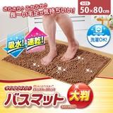 マイクロファイバー吸水速乾大判バスマット ライトブラウン <Chenille Bath Mat Light brown>